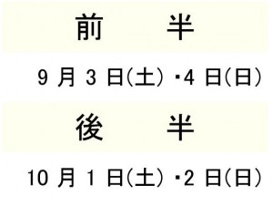 新潟Cコース(前半)