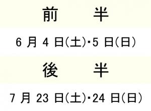 秋田Cコース(後半)