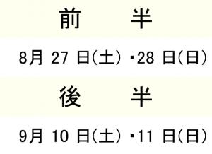 福島Dコース(前半)