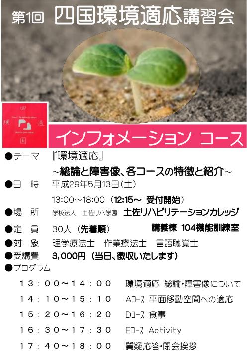 第1回 四国環境適応講習会インフォメーションコース @ 仙台市 | 宮城県 | 日本