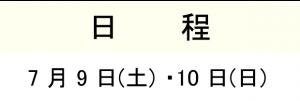 札幌Aコース