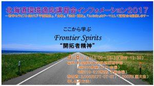北海道環境適応講習会インフォメーションコース @ 仙台市 | 宮城県 | 日本