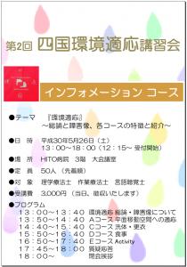 第2回 四国環境適応講習会インフォメーションコース @ 仙台市 | 宮城県 | 日本