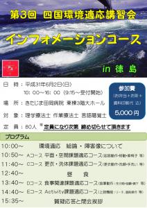 第3回 四国環境適応講習会インフォメーションコース @ 仙台市 | 宮城県 | 日本