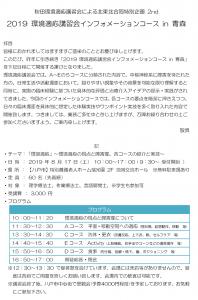 環境適応講習会インフォメーションコース<in 青森>